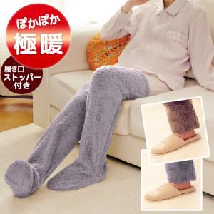 極暖 足が出せるロングカバーストッパー付き Mサイズ Lサイズ アルファックス|honest