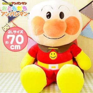 アンパンマン おともだちアンパンマン 2Lサイズ(特大 70cm) ぬいぐるみ セガトイズ...