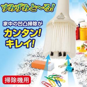 掃除機用 すみずみと〜る サンファミリー|honest