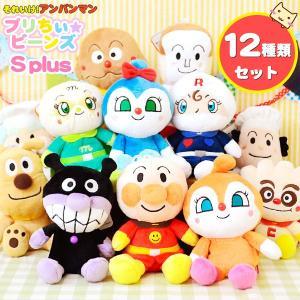 アンパンマン プリちぃビーンズS plus 12種類特別セット (18cm ぬいぐるみ)  セガトイズ|honest