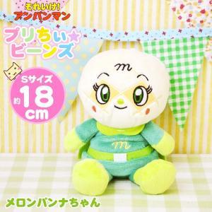 アンパンマン プリちぃビーンズS plus メロンパンナちゃん (18cm ぬいぐるみ)  セガトイズ|honest
