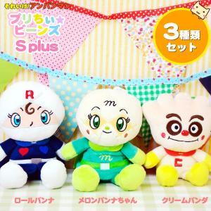 アンパンマン プリちぃビーンズS plus パンナ・パンダトリオセット (メロンパンナちゃん・ロールパンナ・クリームパンダ) 3種類セット (18cm ぬいぐるみ)|honest