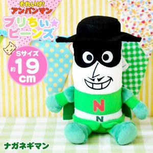 アンパンマン プリちぃビーンズS plus ナガネギマン  (ぬいぐるみ 19cm)  セガトイズ|honest