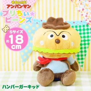 アンパンマン プリちぃビーンズS plus ハンバーガーキッド (ぬいぐるみ 18cm)  セガトイズ|honest