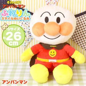 アンパンマン ふわりんスマイルぬいぐるみS plus アンパンマン  (26cm)  セガトイズ|honest