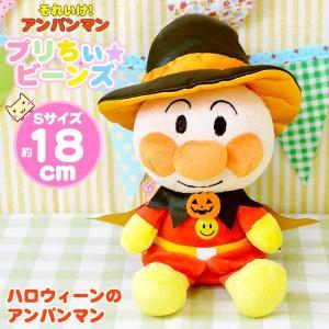 アンパンマン プリちぃビーンズS plus ハロウィーンのアンパンマン (18cm ぬいぐるみ) セガトイズ|honest