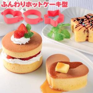 ふんわりホットケーキ型 3個組 アーネスト|honest