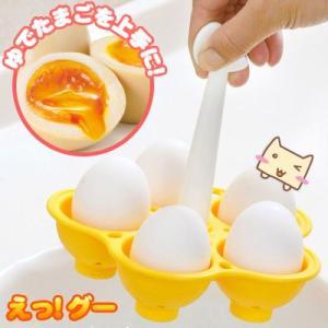 えっ!グーは、卵の殻がむきやすくなるグッズ。 半熟〜固めまでゆで加減自由自在! つるんっ♪ときれいに...