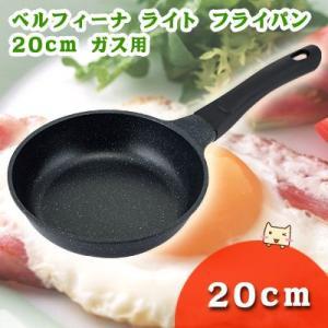 ベルフィーナ ライト フライパン 20cm 【ガス用】 アーネスト|honest