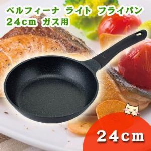 ベルフィーナ ライト フライパン 24cm 【ガス用】 アーネスト|honest