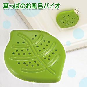 葉っぱのお風呂バイオ ケースセット お風呂のカビ対策 アーネスト|honest