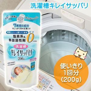【酸素系 洗濯槽クリーナー】 洗濯槽 キレイサッパリ 200g (1回分/使いきりタイプ)  アーネスト