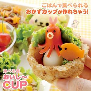 食べる器 おいし〜CUP (おいしいカップ) アーネスト株式会社 ごはんのカップが作れるグッズ  キャラ弁|honest