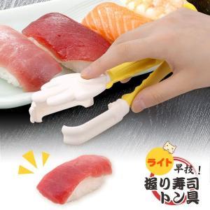 早技! 握り寿司トン具 ライト (簡単・おすし・シャリ・にぎ...