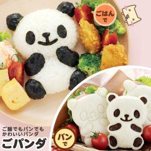 ごパンダ (ごはん パン かわいい 抜き型) アーネスト|honest