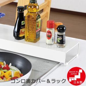 コンロ奥カバー&ラック (コンロ 排気口カバー) アーネスト株式会社|honest
