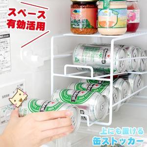 上にも置ける缶ストッカー (350ml缶専用ストッカー)  アーネスト株式会社 honest