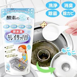 酸素の泡で洗浄 排水溝キレイサッパリ (排水口 洗剤) アーネスト株式会社|honest