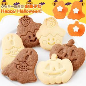 お菓子なHappyHalloween! (クッキー 抜き型 ハロウィーン) アーネスト株式会社|honest