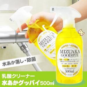 乳酸クリーナー 水あかグッバイ 500ml ボトル アーネスト|honest