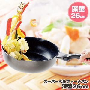 【新発売】 スーパーベルフィーナパン 深型 26cm 【アーネスト株式会社】 honest