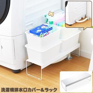 洗濯機排水口カバー&ラック アーネスト株式会社|honest