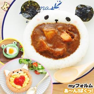 myフォルム あーん!ぱく! ご飯を皿のように盛り付けられる抜き型 アーネスト株式会社 honest