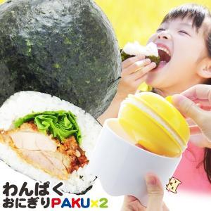 わんぱくおにぎりPaku×2 (ぱくぱく) アーネスト株式会社|honest