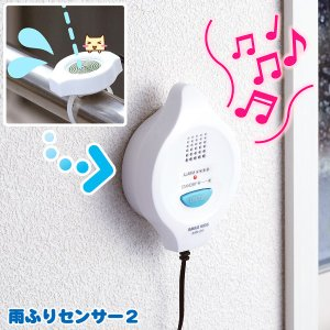 雨ふりセンサー2 洗濯物は外干し派の方に 雨が降ってきたことを音で知らせる機器 旭電機化成|honest