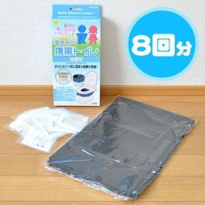 緊急時の携帯トイレ 8回分 ABO-208 スマイルキッズ 旭電機化成|honest