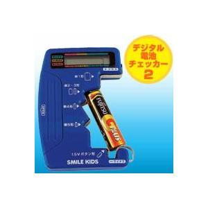 デジタル電池チェッカー 2 スマイルキッズ