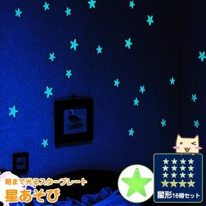 朝まで光るスタープレート 星あそび スマイルキッズ 旭電機化成|honest