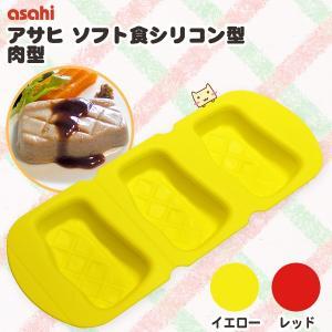 アサヒ ソフト食シリコン型 肉型 旭株式会社 honest