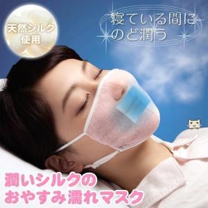 【メール便可2点まで】 潤いシルクのおやすみ濡れマスク アルファックス|honest