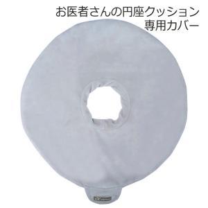 お医者さんの円座クッション 専用 替えカバー ブルーグレー アルファックス|honest