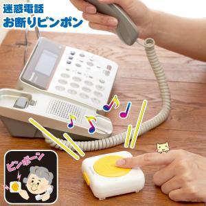 迷惑電話お断りピンポン 旭電機化成|honest