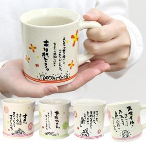 父の日 ひとことまぐ マグカップ メッセージマグ プレゼント ギフト 日本製 株式会社アルタ|honest