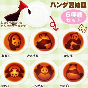 パンダ醤油皿 6種類セット 株式会社アルタ|honest
