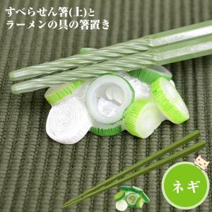 【メール便可2点まで】 すべらせん箸(上)とラーメンの具の箸置きセット ネギ アルタ honest