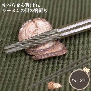 【メール便可2点まで】 すべらせん箸(上)とラーメンの具の箸置きセット チャーシュー/焼豚 アルタ|honest