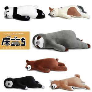 床ごこち 大 抱き枕 ぬいぐるみ ねこ 犬 パンダ クマ なまけもの ゴリラ クッション|honest
