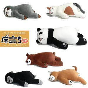 床ごこち (Jr) 抱き枕 ぬいぐるみ ねこ 犬 パンダ クマ なまけもの ゴリラ クッション|honest