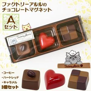 ファクトリーアルルのチョコレートマグネット Aセット (コーヒー・ハートレッド・キャラメル) アルタ|honest