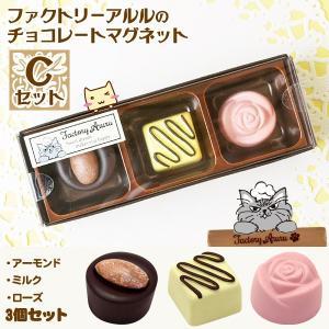 ファクトリーアルルのチョコレートマグネット Cセット (アーモンド・ミルク・ローズ) アルタ|honest