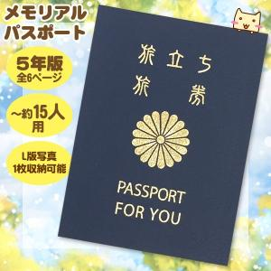 メモリアルパスポート 5年版 (〜約15人まで用) 紺色 株式会社アルタ|honest