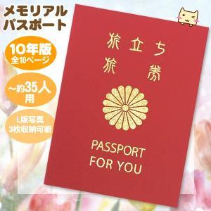 メモリアルパスポート 10年版 (〜約35人まで用) 赤色 株式会社アルタ|honest