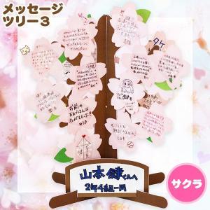 メッセージツリー3 桜 サクラ アルタ|honest