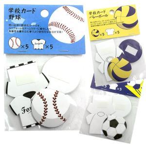 【メール便可 10点まで】 【パーツ販売】 学校色紙2 思い出のチーム 専用の追加カード 野球 サッカー バレーボール|honest