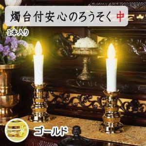 燭台付 安心のろうそく (中) 1本入り ゴールド スマイルキッズ|honest