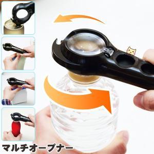 ルーペ付きオープナーは、ペットボトル、ヨーグルト飲料、ゼリー飲料などに対応。ペットボトルのオープナー...